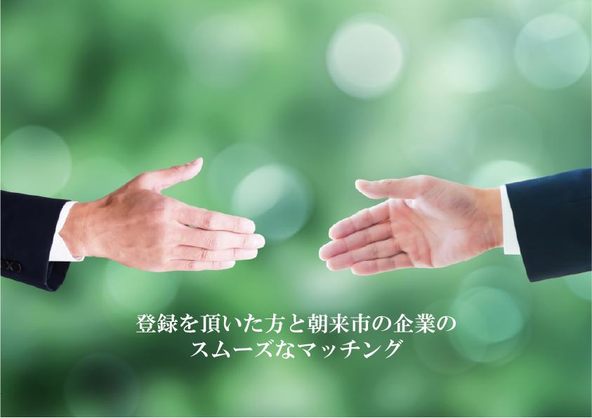 M&Aイメージ